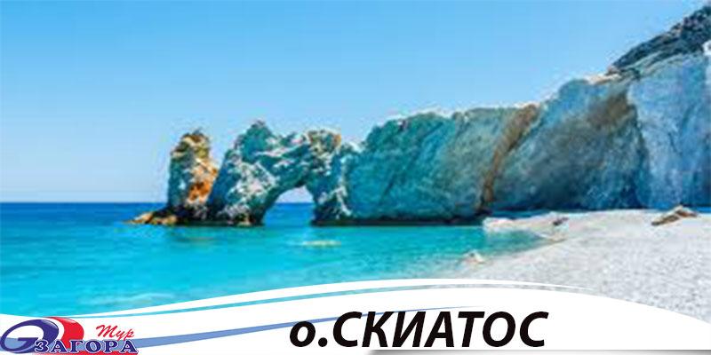 Скиатос